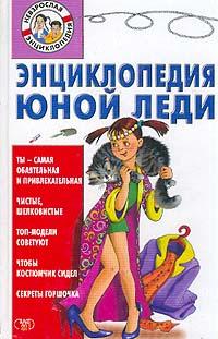 Энциклопедия юной леди #1