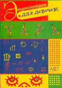 Энциклопедия для девочек #1
