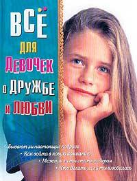 Все для девочек. О дружбе и любви | Снегирева Алена, Потапова Ирина Вадимовна  #1