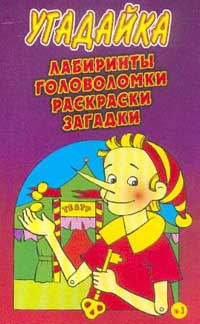 Угадайка №3. Лабиринты, головоломки, раскраски, загадки | Румянцев А. А.  #1