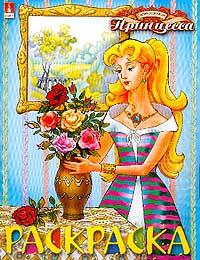Раскраска: Принцесса (Арт.136/1). Серия: Твои любимые раскраски  #1