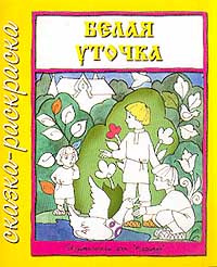 Книжка-раскраска: Белая уточка (метод.разраб. Лыковой И.А.; худ. Сорокина Т.Л.). Серия: Сказка-раскраска #1