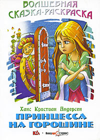 Принцесса на горошине   Андерсен Ганс Кристиан, Чайчук Алиса В.  #1