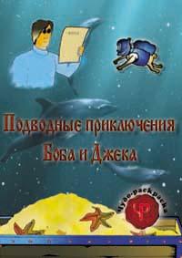 Раскраска: Подводные приключения Боба и Джека (худ. Алексеев В.). Серия: Чудораскраска  #1
