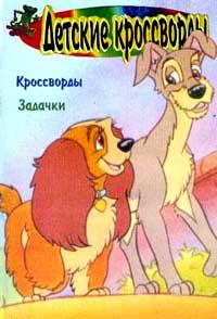 Детские кроссворды: Задачки, кроссворды: Собаки (Заказ 193)  #1