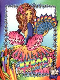 Кукла на карнавале. Книжка-раскраска #1