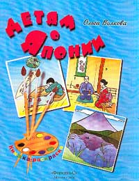 Книжка-раскраска: Детям о Японии (Заказ 1499) #1