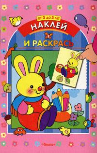 Наклей и раскрась. Книжка-наклейка для детей от 3 до 5 лет. Выпуск 1  #1