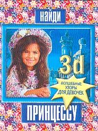 Найди принцессу. Серия: 3D Волшебные узоры для девочек #1