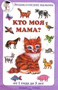 Кто моя мама? #1