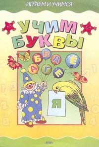 Учим буквы #1