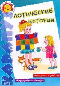 Логические истории: Мышление по правилам; Моделирование ситуаций: Для детей 5-7 лет (худ. Швецова Ю. #1