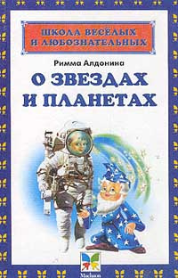 О звездах и планетах. Серия: Школа веселых и любознательных  #1