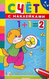 Счет. Книжка с наклейками. Для детей 4-6 лет #1