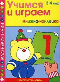 Учимся и играем. Книжка-наклейка №1 для детей 3-4 лет. Мишка  #1
