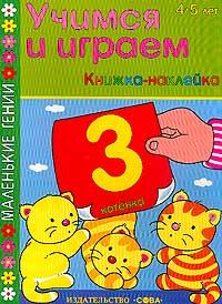 Учимся и играем. Книжка-наклейка №3 для детей 4-5 лет. 3 котенка  #1