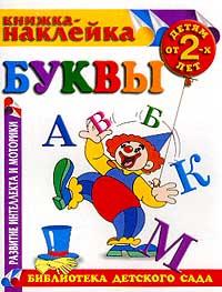 Буквы. Книжка-наклейка. Детям от 2 лет #1