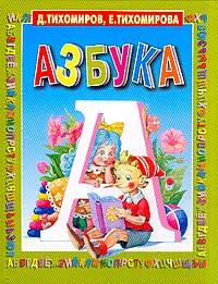 Азбука (худ. Кукушкин А.И.) #1