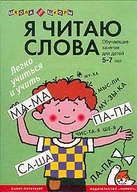 Я читаю слова. Обучающие занятия для детей 5 - 7 лет | Оперенова Ольга Владимировна  #1