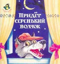 Книжка-раскладушка: Придет серенький волчок (худ. Цыганков И.). Серия: Ладушки  #1