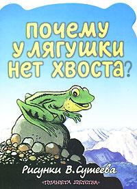 Почему у лягушки нет хвоста? #1