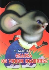 Сказка об умном мышонке #1