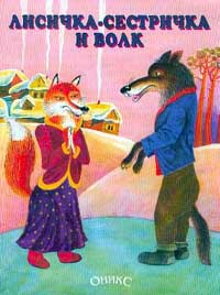 Лисичка-сестричка и волк #1