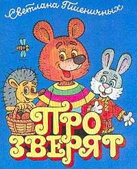 Книжка-раскладушка: Про зверят (худ. Сергеев В.). Серия: Семицветик  #1