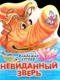 Невиданный зверь: Сказка (худ. Николаева Л.). Серия: Книжкаигрушка с вырубкой  #1
