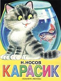 Карасик #1