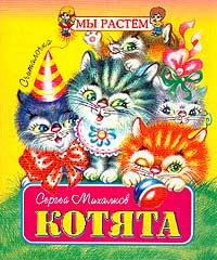 Котята: Считалочка (худ. Литвинова М.). Серия: Мы растем #1