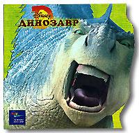 Динозавр #1