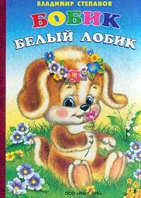 Бобик - белый лобик: Стихи (худ. Приходкин И.) #1