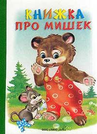 Книжка про мишек. Русские народные сказочки #1