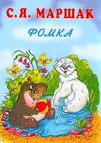 Фомка (худ. Люханов А.А.) #1