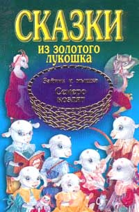 Зайчик и мышка; Петушок и колосок; Семеро козлят. Серия: Сказки из золотого лукошка: Мир сказки  #1