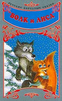Волк и лиса #1