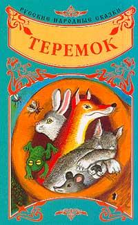 Книжка-раскладушка: Теремок. Серия: Русские народные сказки  #1