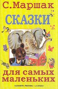 Сказки для самых маленьких #1