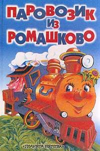 Паровозик из Ромашково #1