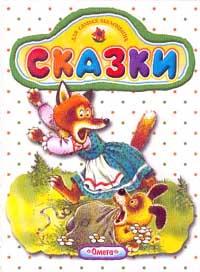 Сказки -2: Лисичка со скалочкой; Петушок - золотой гребешок; Волк и козлята; Лисичка-сестричка и сер #1