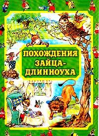 Похождения Зайца-Длинноуха: Восемнадцать веселых историй из жизни Зайца-Длинноуха  #1