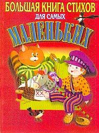 Большая книга стихов для самых маленьких | Саша Черный, Хармс Даниил Иванович  #1
