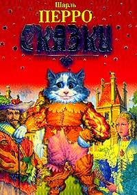 Сказки: Красная шапочка; Волшебницы; Синяя борода; Мальчик-с-пальчик и др.  #1