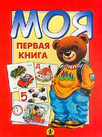 Моя первая книга #1