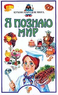 Кухни народов мира #1
