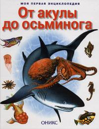 От акулы до осьминога. Морские беспозвоночные и рыбы #1