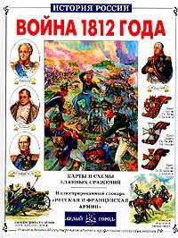 Война 1812 года #1