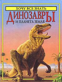 Динозавры и планета Земля | Кут Роджер #1