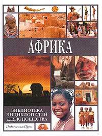 Африка #1